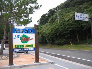 永田いなか浜 その1