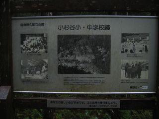 小杉谷小・中学校跡
