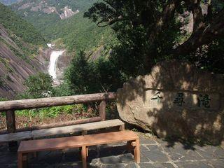 千尋(せんぴろ)の滝 その1