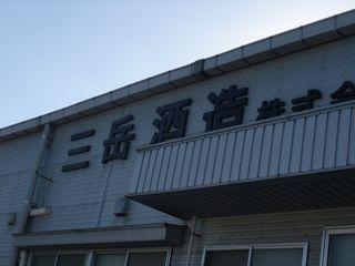 三岳酒造 事務所