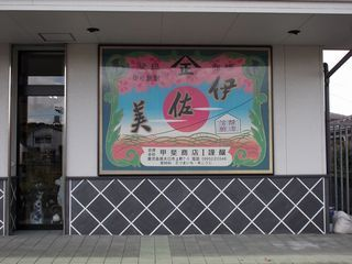 伊佐美の看板 甲斐商店