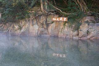 仙人風呂(川湯温泉)