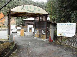 川湯野営場 入口
