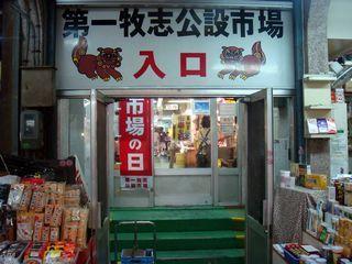 第一牧志公設市場入口